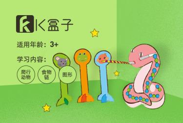 K盒子:变色蛇